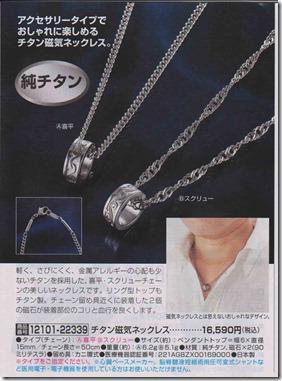 純チタン磁気ネック メンズ JAF